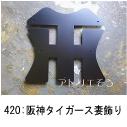 阪神タイガースのマークをデザインしたおしゃれで人気のロートアイアン風ステンレス製オーダー妻飾りの写真