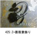イニシャルZと薔薇の花を組み合わせてデザインしたおしゃれで人気のロートアイアン風ステンレス製オーダー妻飾りの写真