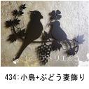 小鳥とぶどうを組み合わせてデザインしたおしゃれで人気のロートアイアン風ステンレス製オーダー妻飾りの写真