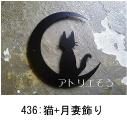 猫と月を組み合わせてデザインしたおしゃれで人気のロートアイアン風ステンレス製オーダー妻飾りの写真