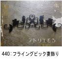 フライングピッグとタツノオトシゴとうさぎを組み合わせてデザインしたおしゃれで人気のロートアイアン風ステンレス製オーダー妻飾りの写真