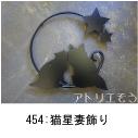 猫と星を組み合わせてデザインしたおしゃれで人気のロートアイアン風ステンレス製オーダー妻飾りの写真