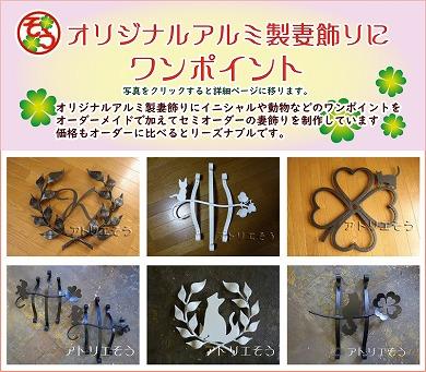 オリジナルアルミ製妻飾りにイニシャルや動物などのワンポイント部分をオーダーメイドで加えてセミオーダーの妻飾りを制作しています。価格もオーダーに比べるとリーズナブルです