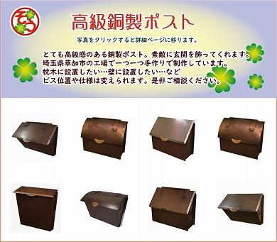とても高級感のある銅製ポスト。素敵に玄関を飾ってくれます。埼玉県草加市の工場で一つ一つ手作りで制作しています。枕木に設置したい、壁に設置したい、などビス位置や仕様は変えられます。