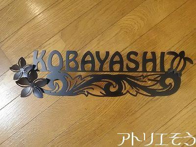 ホヌ・プルメリア表札 。ホヌとプルメリアのハワイアン表札。ステンレス製表札