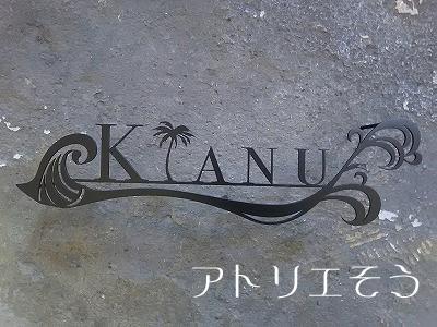 ヤシの木+波+ハワイアン表札。ステンレス製表札。