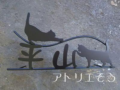 猫2匹表札。ステンレス表札。