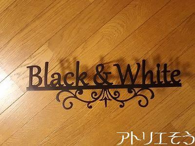 Black&White表札看板。ステンレス製表札。