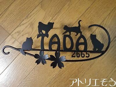 猫と犬と桜の表札。ステンレス製表札。
