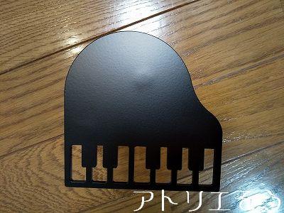 グランドピアノ飾り。ステンレス製飾り。