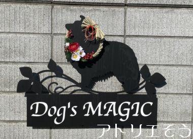 犬のブリーダーさんの看板のお正月