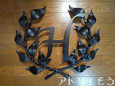 葉の王冠+イニシャルH妻飾り 。錆に強いアルミ製妻飾り。