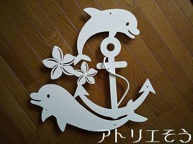 578:イルカとイカリとプルメリア妻飾り 。錆に強いステンレス製妻飾り。