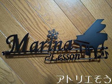 ピアノ教室のサイン・表札 錆に強いステンレス製表札