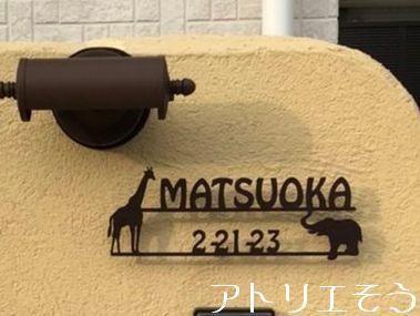 キリンとゾウ表札 設置写真。錆に強いステンレス製表札。