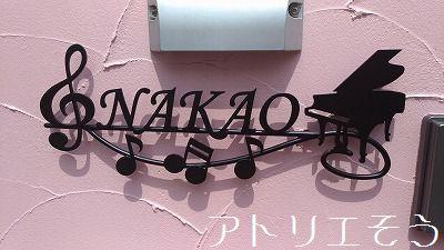 グランドピアノと音符の表札の設置写真