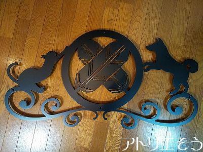 違い鷹の羽家紋+犬+猫妻飾り。和風妻飾り。