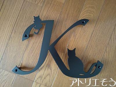 イニシャルK+猫2匹妻飾り。アルミ製妻飾り。