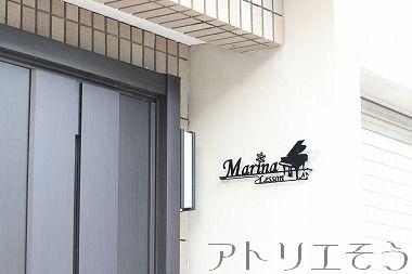 ピアノ教室のサイン・表札設置写真