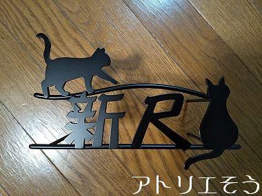 猫漢字表札 。錆に強いステンレス製表札